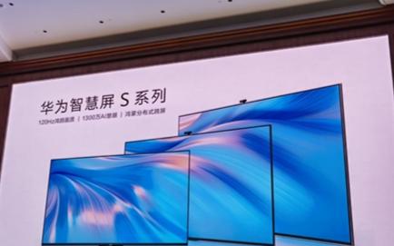华为智慧屏S系列正式发布:久用久新,十年不过时