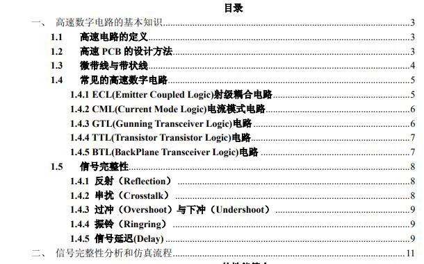 利用Cadence Allegro PCB SI進行SI仿真分析