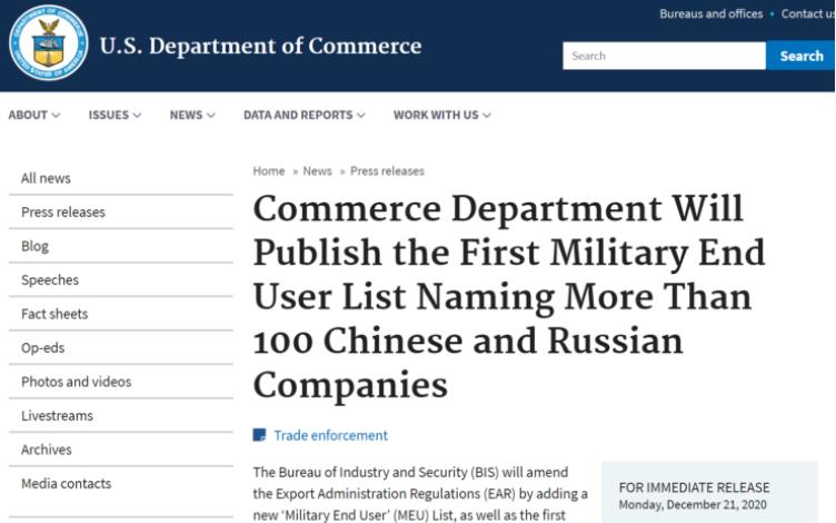 美國商務部公布103家與軍方有關的中俄公司 中國58家