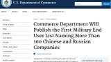 美国商务部公布103家与军方有关的中俄公司 中国58家