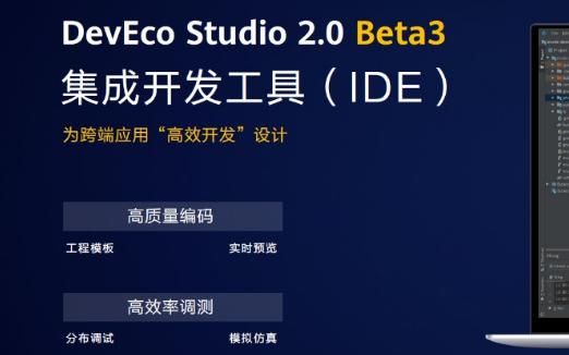 "DevEco Studio 2.0,為跨端應用""高效開發""設計"