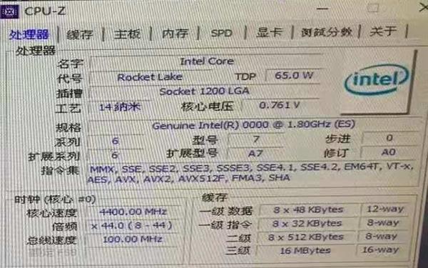 英特爾11代酷睿i9-11900樣品跑分曝光:單...