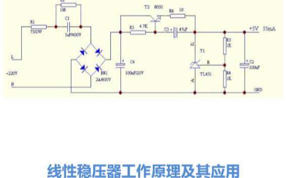线性稳压器工作原理及其应用
