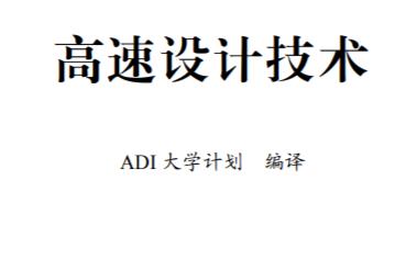 ADI 处理器实用丛书高速设计技术下载