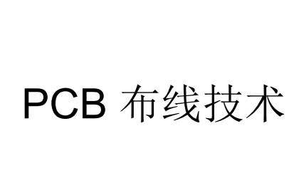 ADI高速混合微弱信號布線指南(中文對照)下載