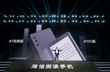 海信发布全新阅读手机A7 数字化阅读时代
