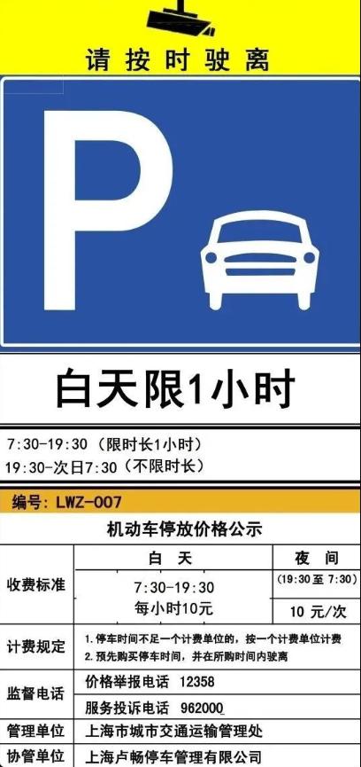 上海首次设置限时长道路停车场