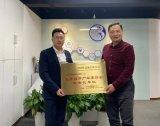 中国移动通信联合会数字经济产业委员会正式启动