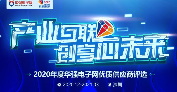 2020年度華強電子網優質供應商評選提名通道正式...