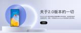 华为鸿蒙OS2.0正式发布,超越苹果吊打安卓?