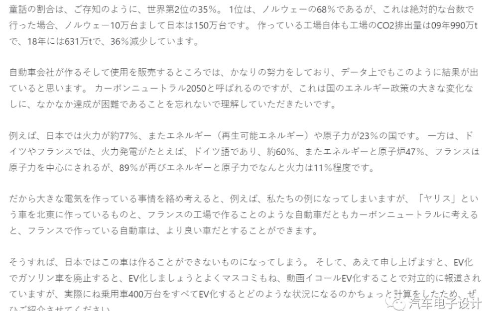 如何看待丰田章男对于发展电动汽车的发言?