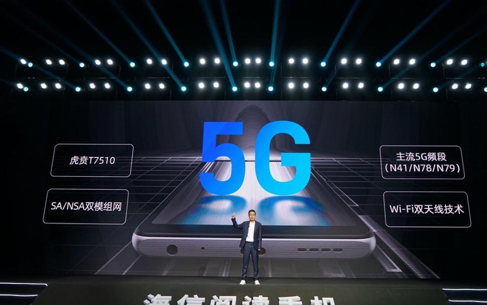 海信5G阅读手机A7正式发布:虎贲T7510芯片