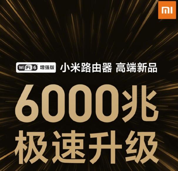 小米路由器速率高達6000兆級