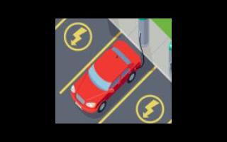 上海市将在电动汽车充换电设施方面加速布局