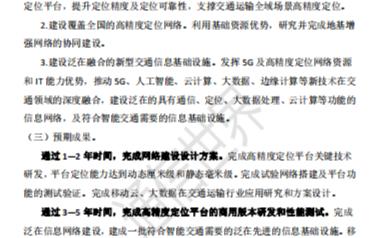 唯一一家获批的通信运营商 交通运输部批复中国移动交通强国建设试点