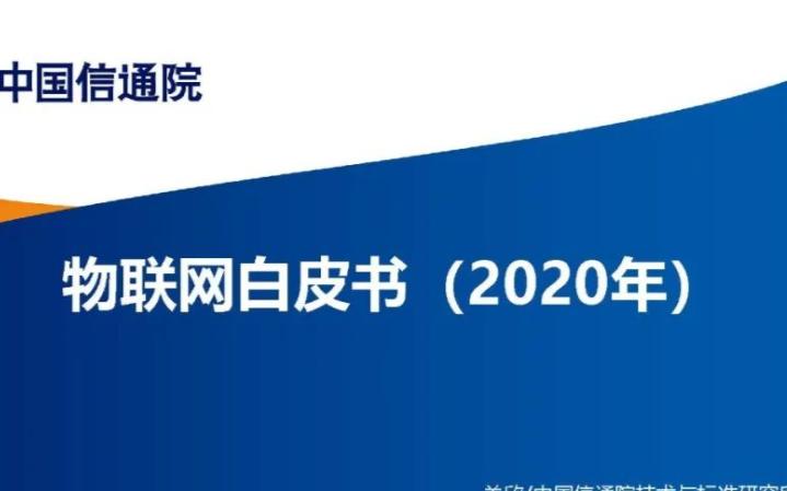 物聯網白皮書(2020年)全文