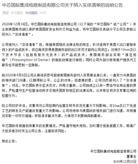 美议员呼吁对中芯国际实施更严格的限制