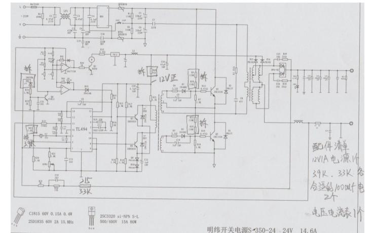 可调直流电源明纬开关电源0到50v改装教程详细说明
