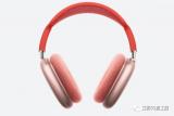 蘋果發布AirPods Max耳機,TWS再迎來高增長期
