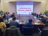 中国互联网智慧教育工作委员会召开