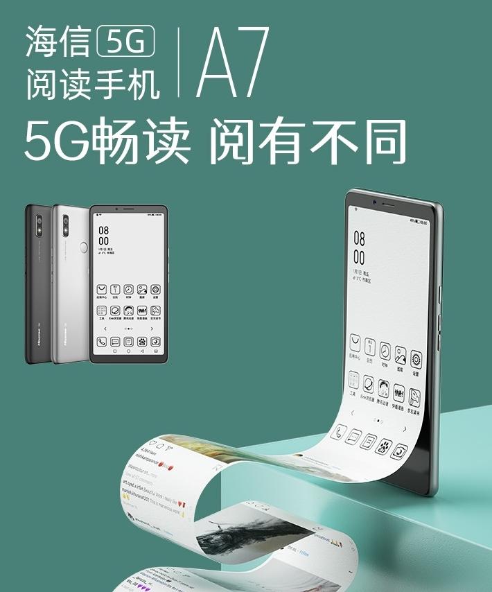 海信发布首款支持5G的阅读手机