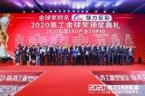 2020年度LED產業鏈TOP50獎項揭曉