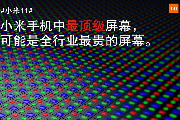 小米11屏幕采用钻石排列