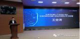 第三屆天津機器人大會成功召開 探討天津機器人產業的發展