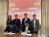 歌爾股份與泰矽微簽署長期合作框架協議、芯片合作開發協議及采購框架協議