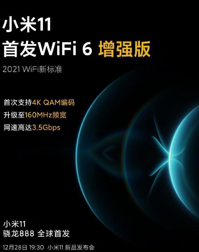 小米11系列將首發Wi-Fi 6增強版