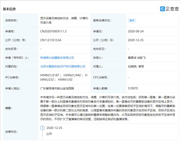 格力申请主要解决手机直播的折叠屏专利