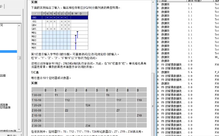西门子PLC计时器故障分析及解决方法
