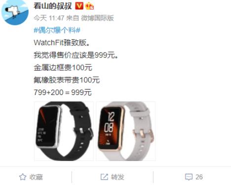 華為首款方形智能手表迎來升級