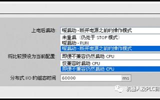 S7-1500如何設置啟動特性