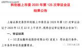 5G宏基站核心射频器件滤波器厂商灿勤科技科创板IPO首发过会