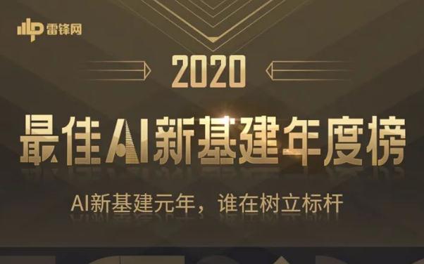 雷锋网2020最佳AI新基建年度榜:89位AI新基建元年创造者