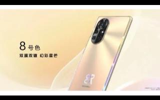 华为发布nova8系列手机,搭载前置Vlog视频双镜头