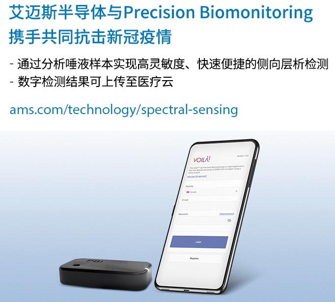ams與Precision Biomonitoring攜手開發可快速檢測COVID-19病毒檢測裝置
