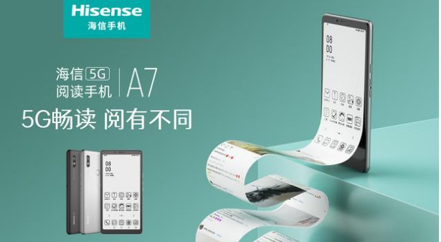 展銳強勁芯片T7510加持,海信最新5G閱讀手機你心動了嗎?