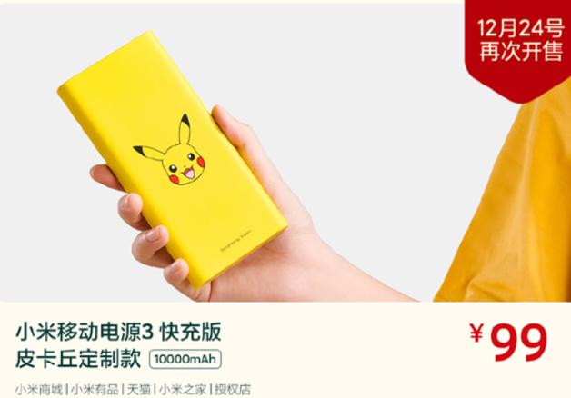 小米移動電源3皮卡丘定制款再次開售