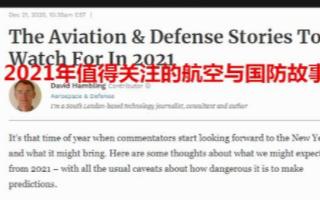 中國無人機和微波武器備受關注,軍隊信息化程度越來越高