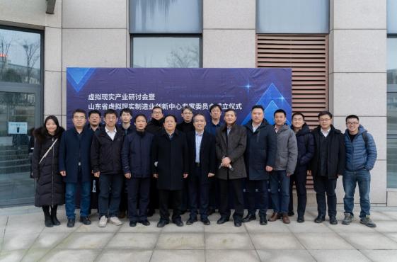 山东省虚拟现实制造业创新中心专家委员会在青岛成立