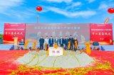 快倉全球智能機器人產業基地項目在上海機器人產業園開工