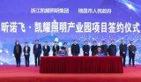 昕諾飛簽約落戶,瑞昌LED產業迎升級