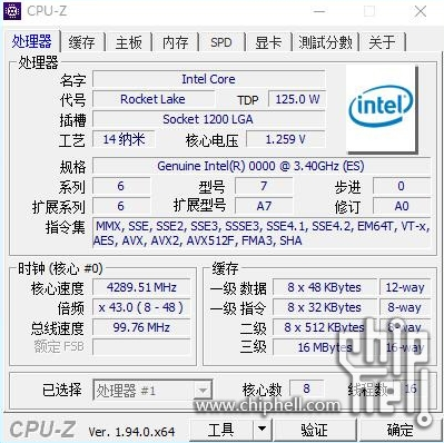 Intel 11代酷睿i9/i7最高達5.3GHz