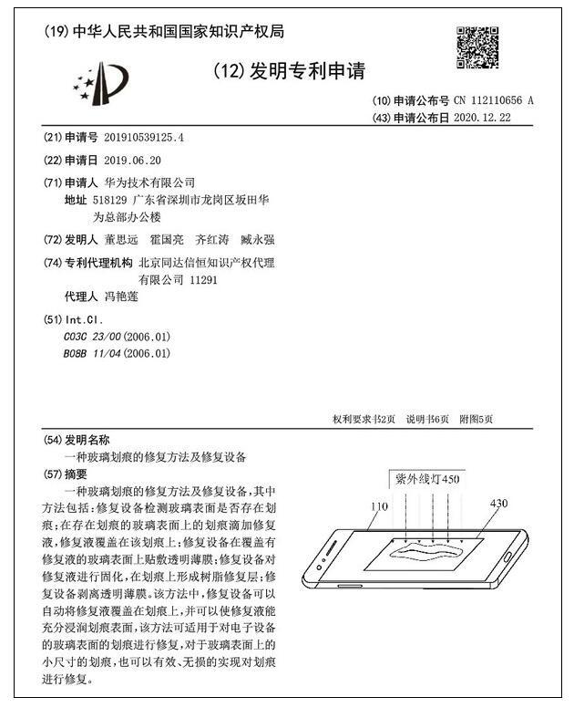 華為新專利:手機不在需要貼膜