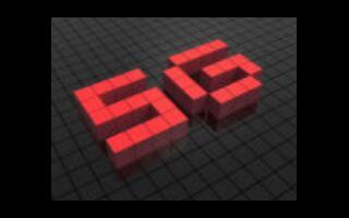 5G發展按下快進鍵,助推行業數字化升級