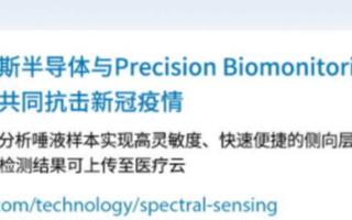 艾迈斯半导体基于创新光谱传感器技术开发病毒大规模创新检测装置