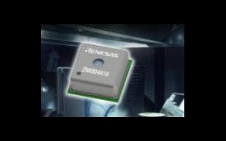 瑞萨电子推出IP67防水传感器,具有独特的密封封装