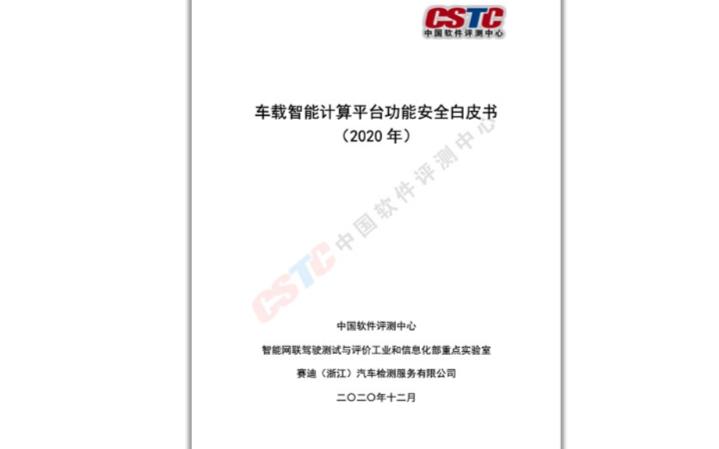 《車載智能計算平臺功能安全白皮書(2020 年)》發布
